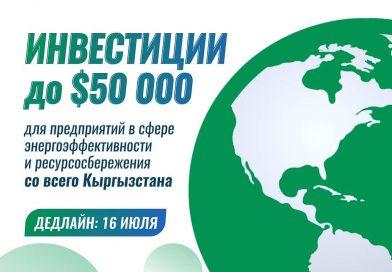 Инвестиционный бизнес-акселератор для компаний, повышающих ресурсосбережение